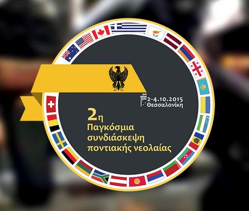 2-η Παγκόσμια Συνδιάσκεψη Ποντιακής Νεολαίας