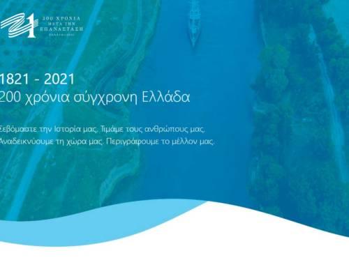 1821 – 2021 200 χρόνια σύγχρονη Ελλάδα
