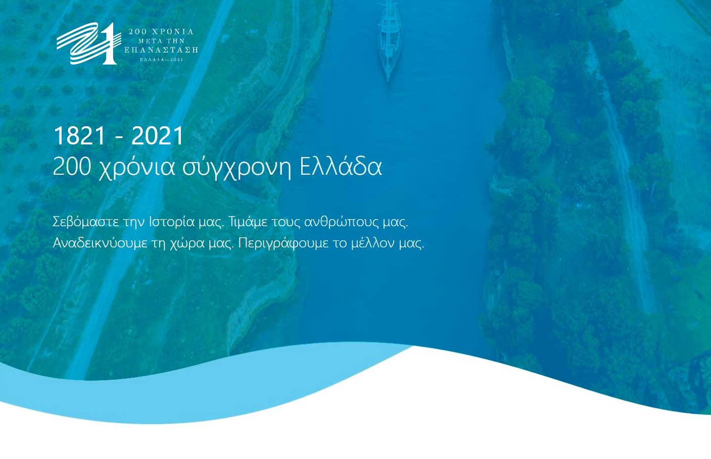 200 χρόνια σύγχρονη Ελλάδα